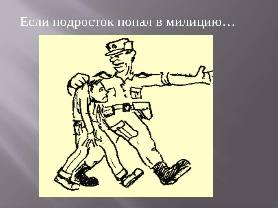 Если подросток попал в милицию…