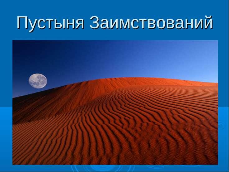 Пустыня Заимствований