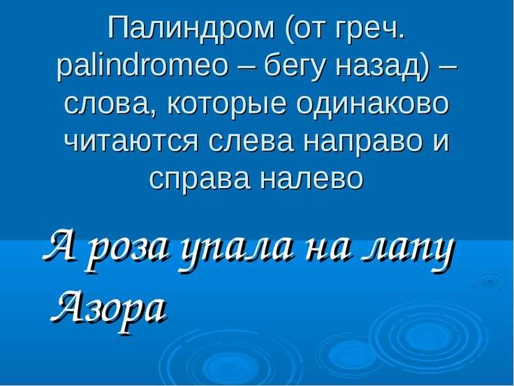 Палиндром (от греч. palindromeo – бегу назад) – слова, которые одинаково чита...
