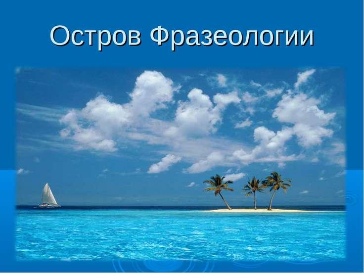 Остров Фразеологии
