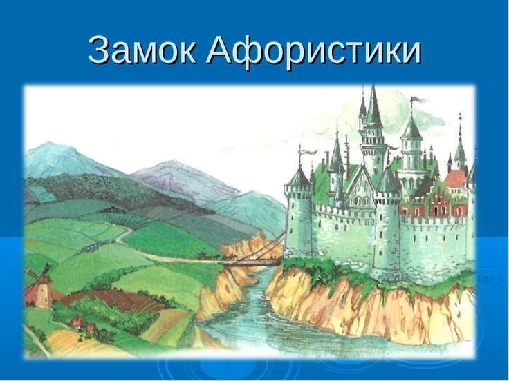 Замок Афористики