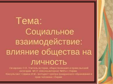 Тема: Социальное взаимодействие: влияние общества на личность Овчаренко О.В. ...