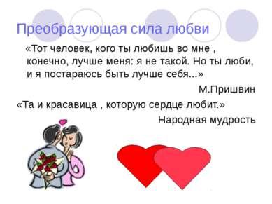 Преобразующая сила любви «Тот человек, кого ты любишь во мне , конечно, лучше...