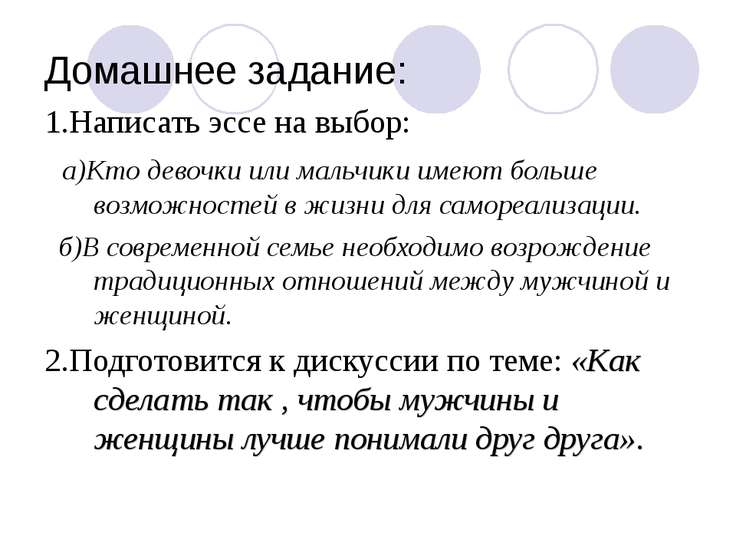 Домашнее задание: 1.Написать эссе на выбор: а)Кто девочки или мальчики имеют ...