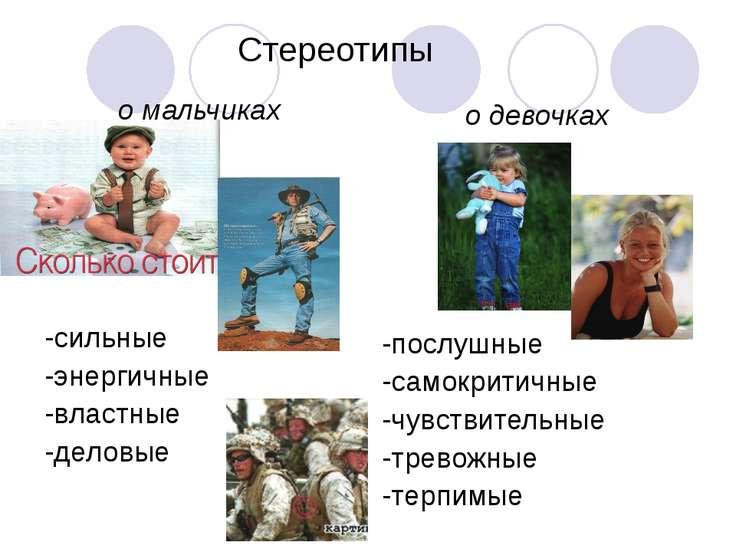 Стереотипы о мальчиках -сильные -энергичные -властные -деловые о девочках -по...