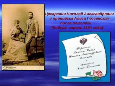 Цесаревич Николай Александрович и принцесса Алиса Гессенская после помолвки (...