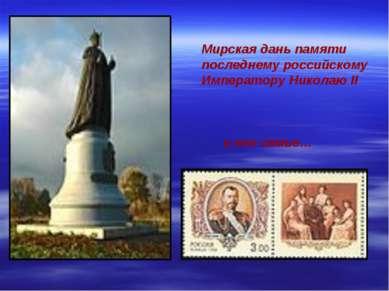 Мирская дань памяти последнему российскому Императору Николаю II и его семье…
