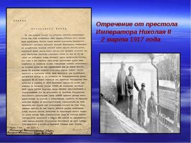 Отречение от престола Императора Николая II 2 марта 1917 года