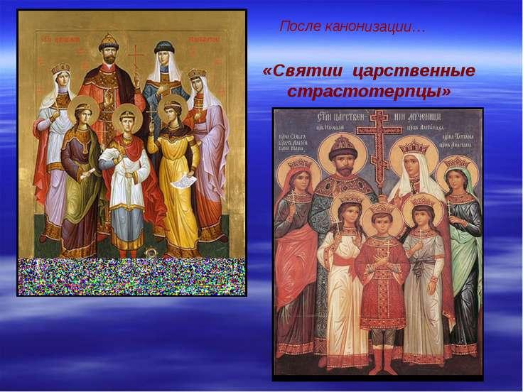«Святии царственные страстотерпцы» После канонизации…