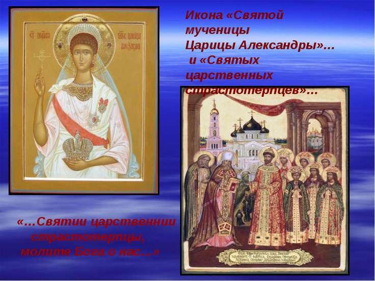 Икона «Святой мученицы Царицы Александры»… и «Святых царственных страстотерпц...