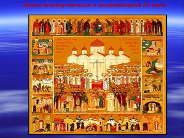 Икона новомучеников и исповедников 20 века