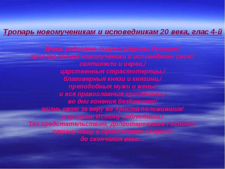 Тропарь новомученикам и исповедникам 20 века, глас 4-й Днесь радостно ликует ...