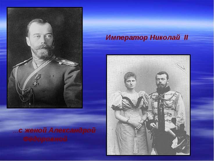Император Николай II …с женой Александрой Фёдоровной
