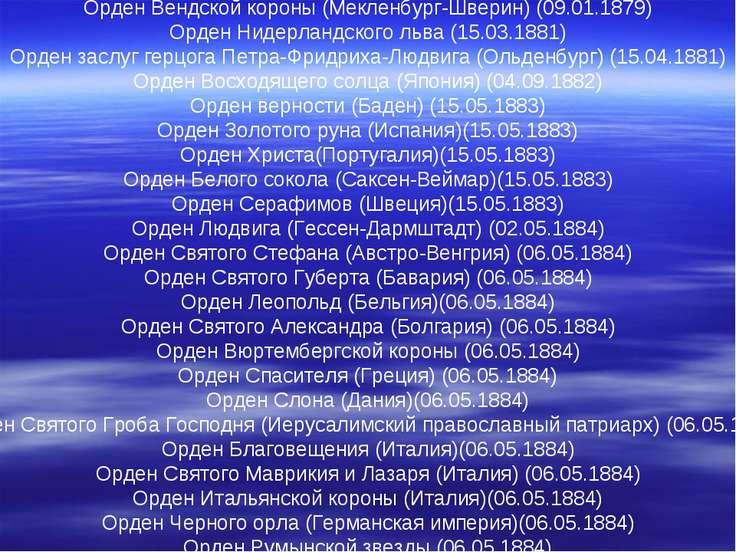 Награды ] Российские Орден Святого Андрея Первозванного (20.05.1868) Орден Св...