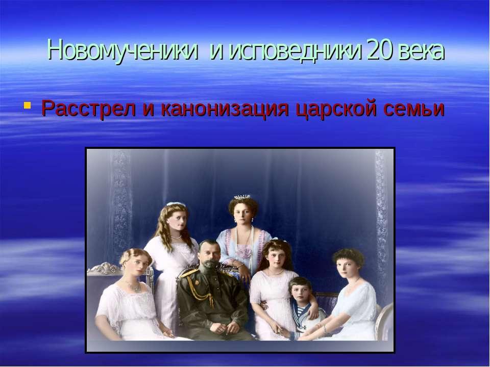 Новомученики и исповедники 20 века Расстрел и канонизация царской семьи
