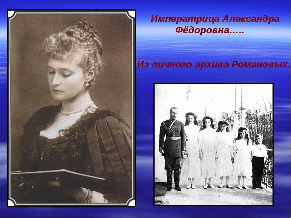 Императрица Александра Фёдоровна….. Из личного архива Романовых…