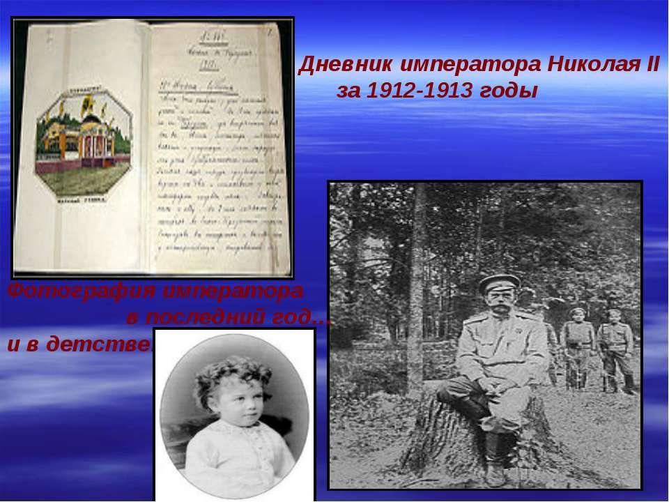 Дневник императора Николая II за 1912-1913 годы Фотография императора в после...