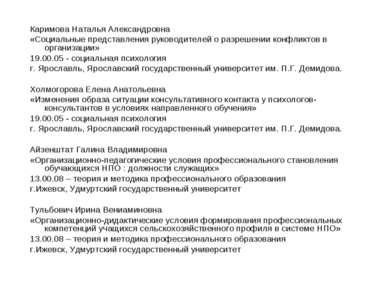 Каримова Наталья Александровна «Социальные представления руководителей о разр...