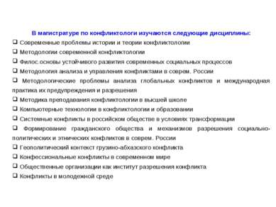 В магистратуре по конфликтологи изучаются следующие дисциплины: Современные п...