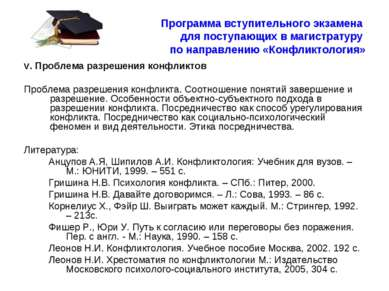 Программа вступительного экзамена для поступающих в магистратуру по направлен...