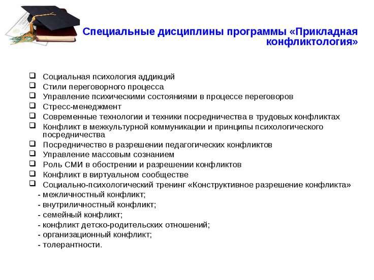 Специальные дисциплины программы «Прикладная конфликтология» Социальная психо...