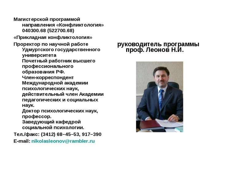 Магистерской программой направления «Конфликтология» 040300.68 (522700.68) «П...