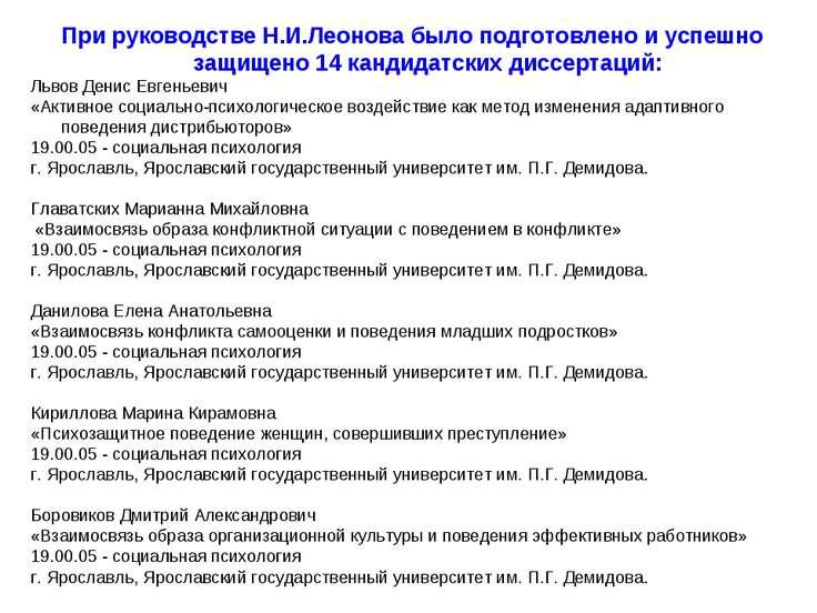 При руководстве Н.И.Леонова было подготовлено и успешно защищено 14 кандидатс...