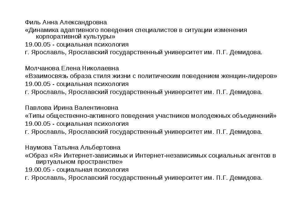 Филь Анна Александровна «Динамика адаптивного поведения специалистов в ситуац...