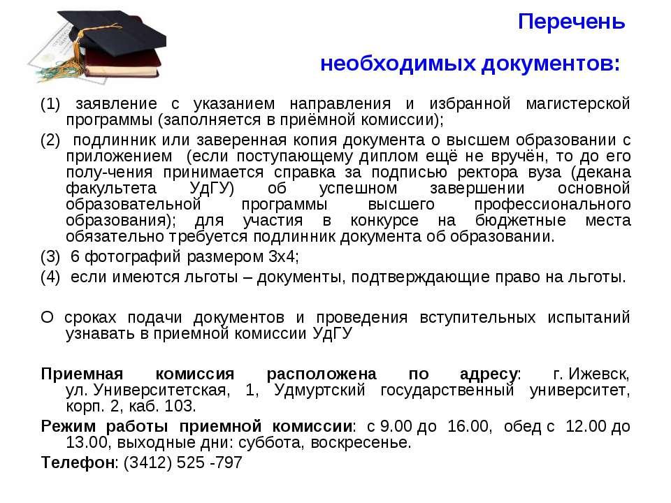 Перечень необходимых документов: (1) заявление с указанием направления и избр...