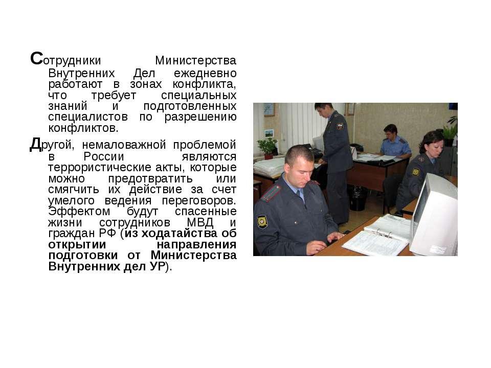 Сотрудники Министерства Внутренних Дел ежедневно работают в зонах конфликта, ...