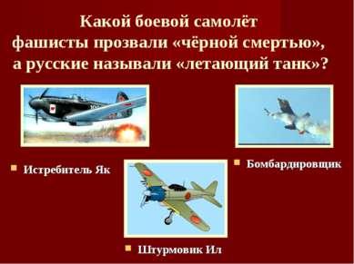 Какой боевой самолёт фашисты прозвали «чёрной смертью», а русские называли «л...