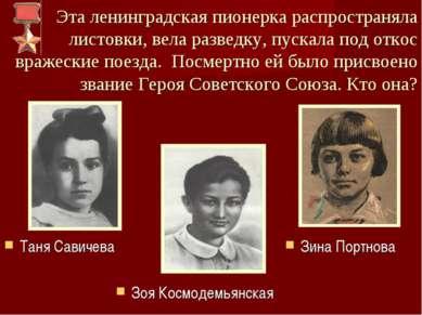 Эта ленинградская пионерка распространяла листовки, вела разведку, пускала по...