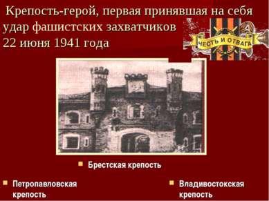Крепость-герой, первая принявшая на себя удар фашистских захватчиков 22 июня ...