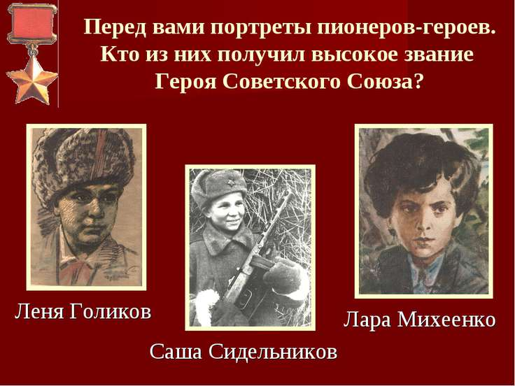 Перед вами портреты пионеров-героев. Кто из них получил высокое звание Героя ...