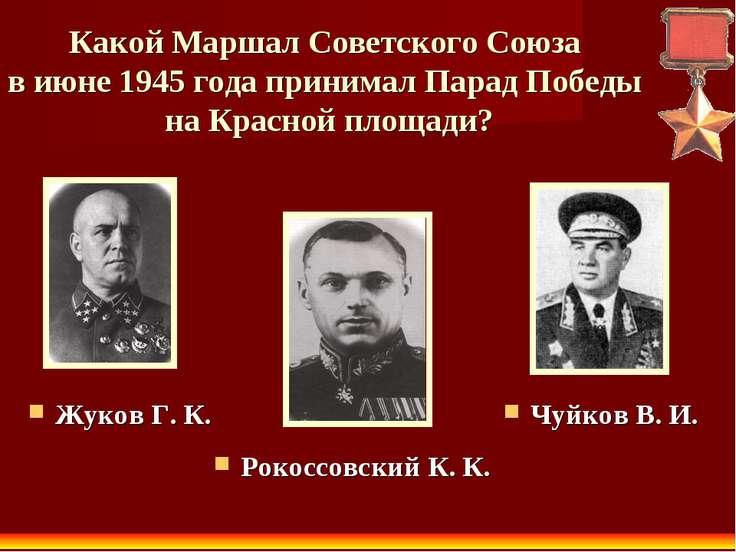 Какой Маршал Советского Союза в июне 1945 года принимал Парад Победы на Красн...