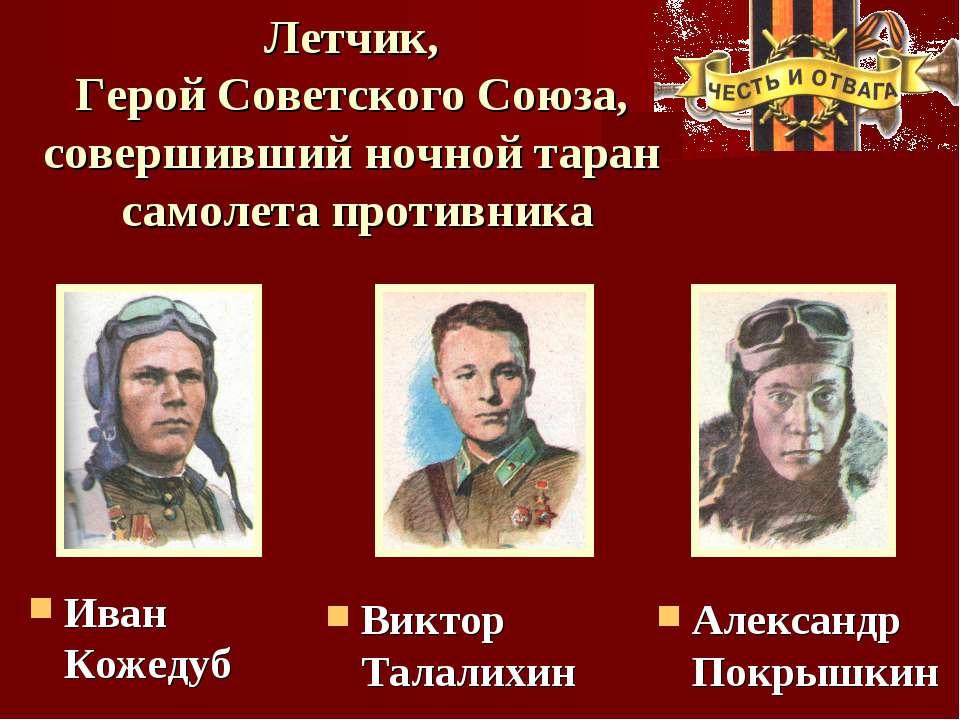 Летчик, Герой Советского Союза, совершивший ночной таран самолета противника ...