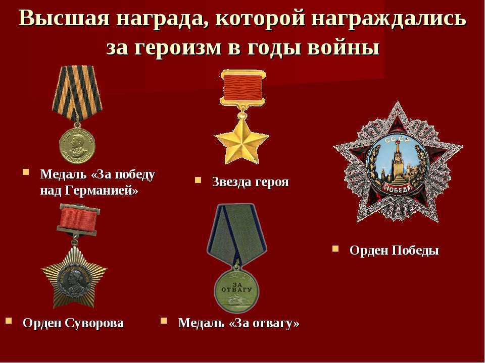 Высшая награда, которой награждались за героизм в годы войны Орден Победы Орд...