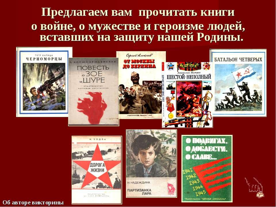 Предлагаем вам прочитать книги о войне, о мужестве и героизме людей, вставших...