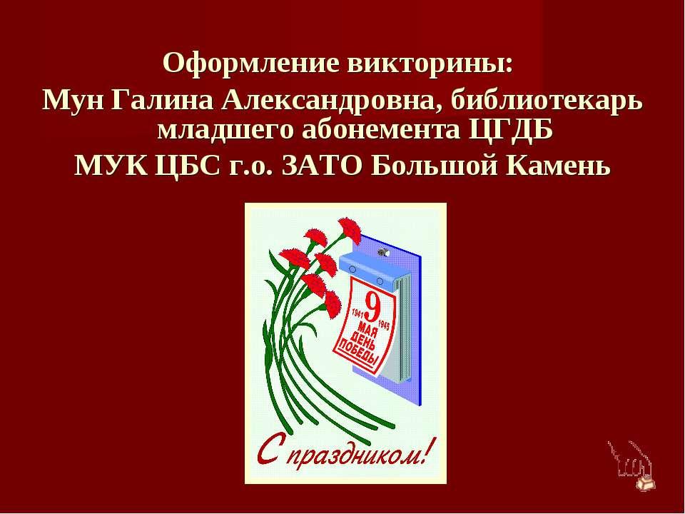 Оформление викторины: Мун Галина Александровна, библиотекарь младшего абонеме...
