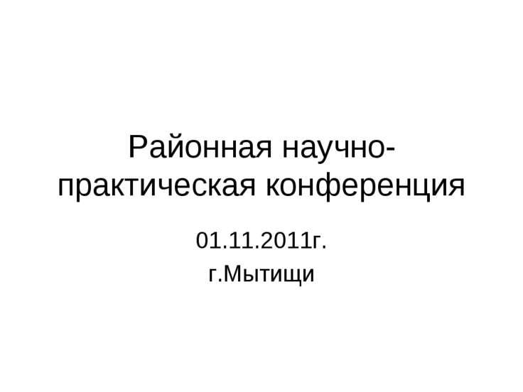 Районная научно-практическая конференция 01.11.2011г. г.Мытищи