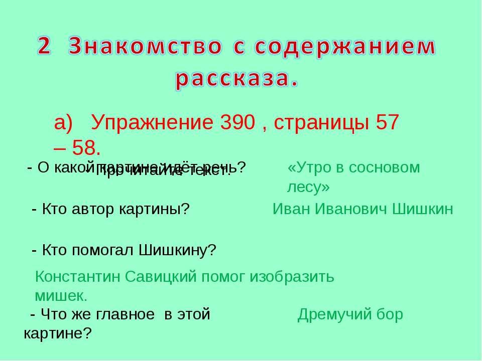 а) Упражнение 390 , страницы 57 – 58. - Прочитайте текст. - О какой картине и...