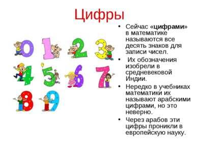 Цифры Сейчас «цифрами» в математике называются все десять знаков для записи ч...