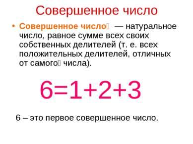 Совершенное число Совершенное число — натуральное число, равное сумме всех св...