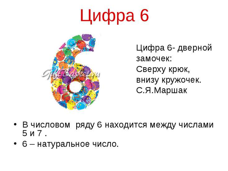 Цифра 6 В числовом ряду 6 находится между числами 5 и 7 . 6 – натуральное чис...