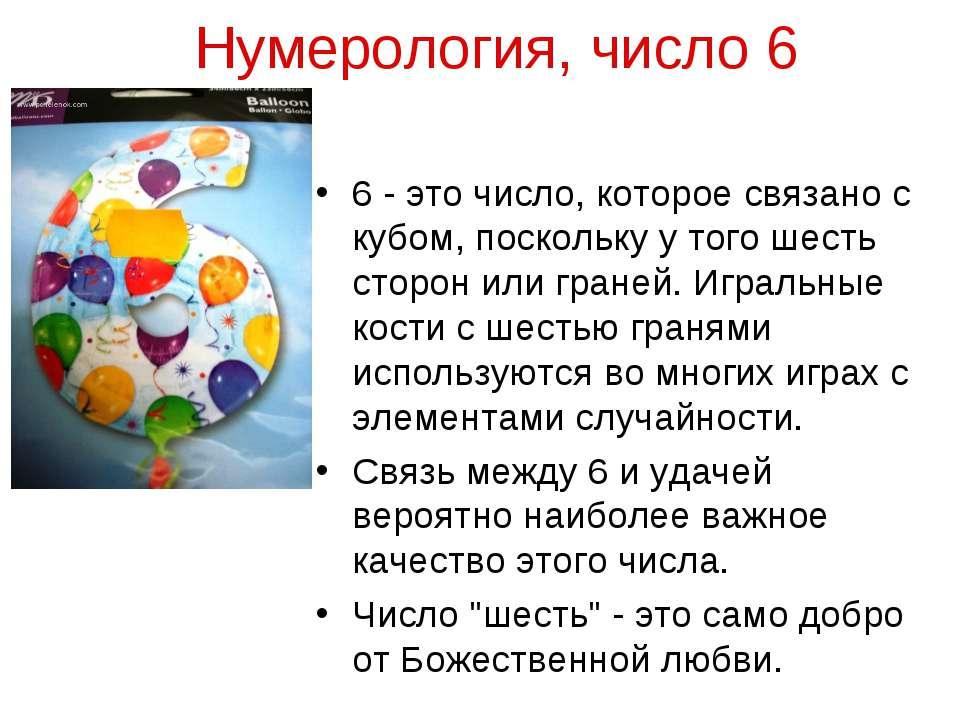 Нумерология, число 6 6 - это число, которое связано с кубом, поскольку у того...