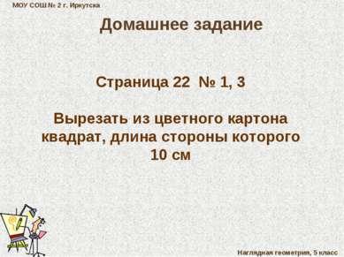 МОУ СОШ № 2 г. Иркутска Наглядная геометрия, 5 класс Домашнее задание Страниц...