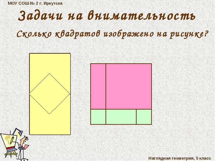 МОУ СОШ № 2 г. Иркутска Наглядная геометрия, 5 класс Задачи на внимательность...