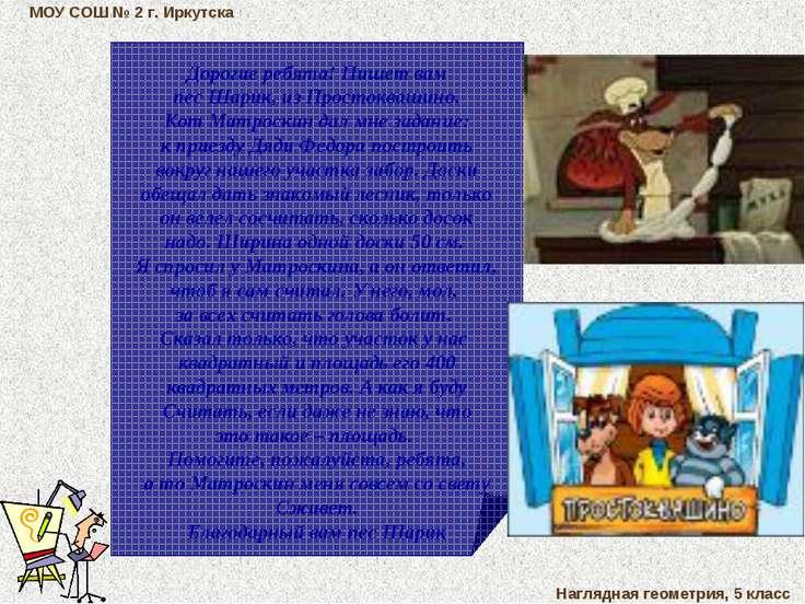 МОУ СОШ № 2 г. Иркутска Наглядная геометрия, 5 класс Дорогие ребята! Пишет ва...