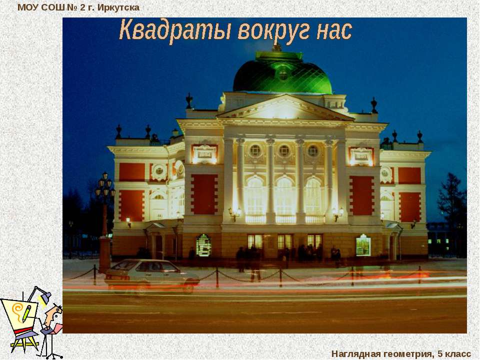 МОУ СОШ № 2 г. Иркутска Наглядная геометрия, 5 класс