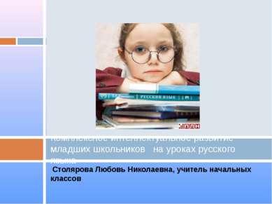 Столярова Любовь Николаевна, учитель начальных классов Комплексное интеллекту...